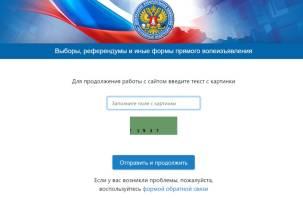 Подведены предварительные итоги Единого дня голосования в Смоленской области 2020 года