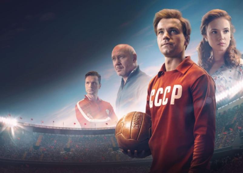 В прокат вышел фильм «Стрельцов»