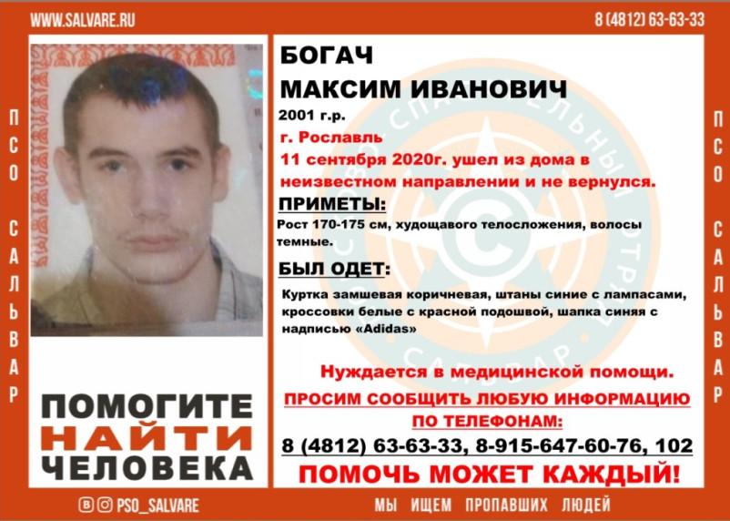 В Смоленской области разыскивают 19-летнего парня