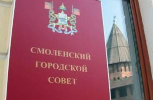 В Смоленске выбрали председателя горсовета
