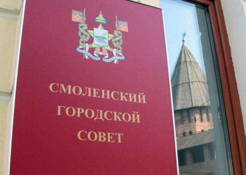 Стали известны кандидаты на должность председателя Смоленского городского Совета