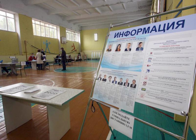 Явка на выборы в Смоленской области на 18 часов