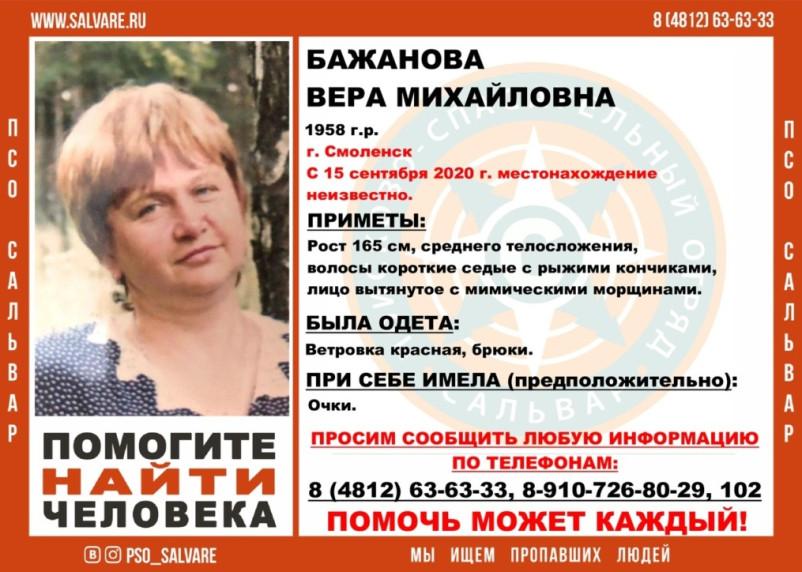В Смоленске ищут 62-летнюю женщину