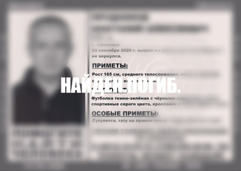 В Смоленске нашли мужчину с тату. Погиб