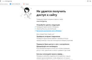 Взломали сайт МВД Белоруссии. Разыскивается Лукашенко