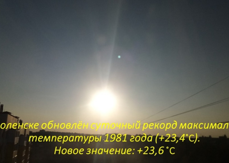 В Смоленске обновлен температурный рекорд