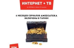 Тарифный план «Удачный» в Смоленске: домашний интернет, ТВ и крутые сериалы!