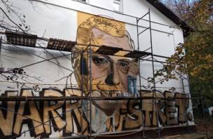 Портрет знаменитого актера Анатолия Папанова украсит фасад в Смоленске