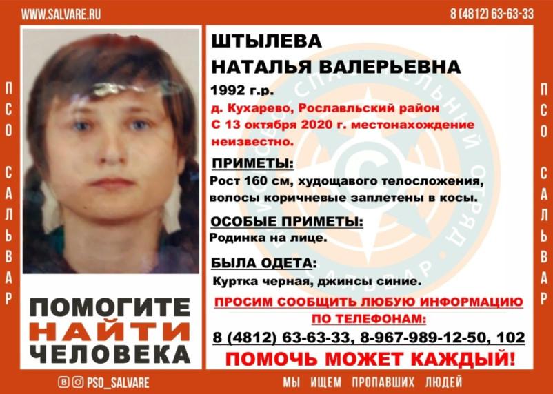 В Смоленской области пропала 28-летняя девушка