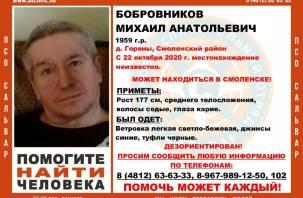 В Смоленске разыскивают мужчину. Дезориентирован