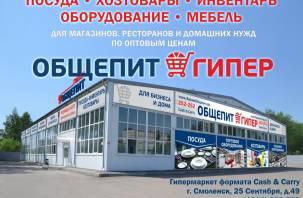 «Общепит Гипер» для всех: открыт гипермаркет посуды, хозтоваров и оборудования для бизнеса и домашних нужд