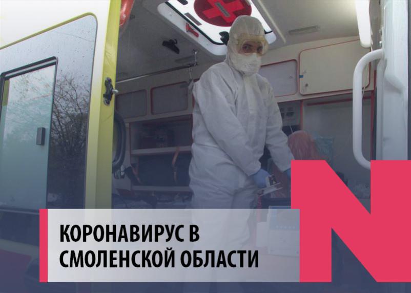 В Смоленской области новые случаи коронавируса выявили в 9 районах