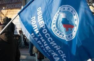 Верховный суд ликвидировал партию Путина