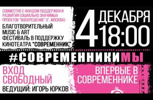 Вход свободный. В Смоленске пройдет благотворительный music&art фестиваль