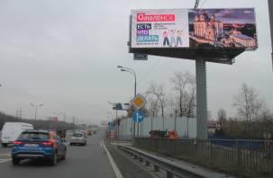 Новая реклама Смоленской области появилась в Москве
