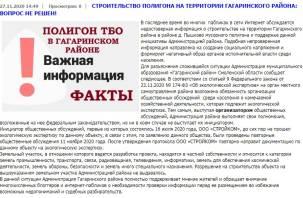 Администрация Гагаринского района опровергла строительство мусорного полигона