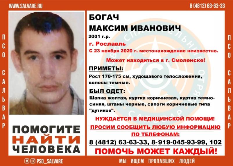 В Смоленской области завершили поиски 19-летнего парня