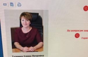 Назначена начальник департамента Смоленской области по образованию