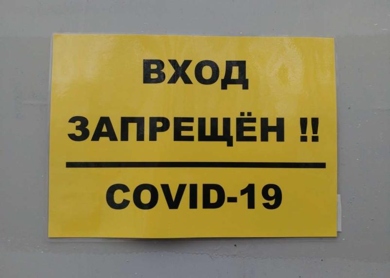Самые зараженные коронавирусом районы Смоленской области на 21 марта