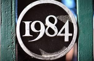 Россияне сравнили 2020 год с книгой «1984»