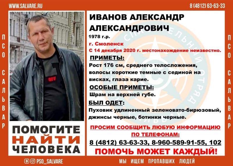 В Смоленске второй раз за год пропал 42-летний мужчина