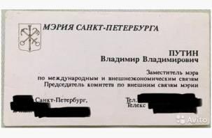 Россиянка продает визитку Путина за 550 тысяч рублей
