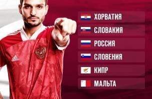 Соперники России по отборочному турниру к ЧМ-2022 известны