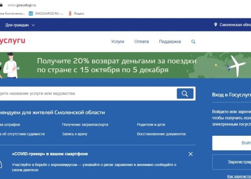 Госуслуги уведомят россиян о всех полагающихся пособиях, выплатах и льготах