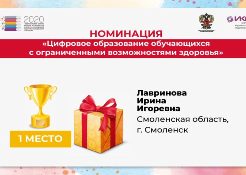 Во всероссийском конкурсе первое место заняла учитель Лавринова из Смоленска