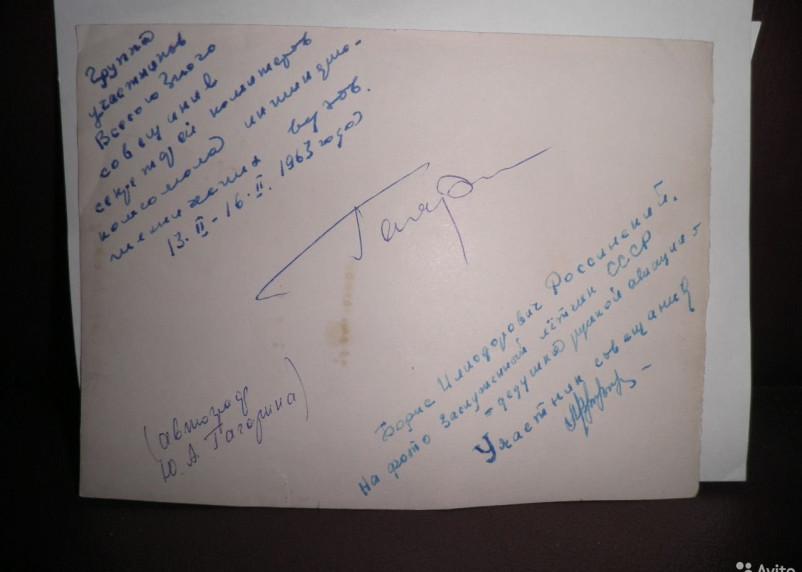 Автограф Юрия Гагарина выставили на продажу в Смоленске