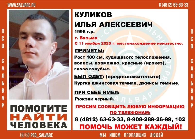 В Смоленской области месяц ищут парня с красным ирокезом