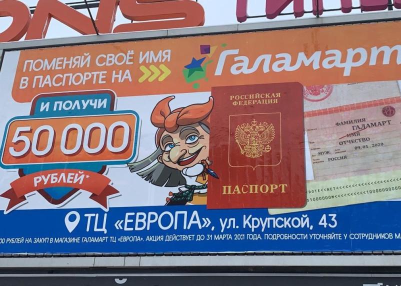Смоленский «Галамарт» подарит 50 000 рублей за смену имени в паспорте
