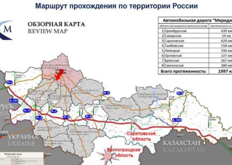 Строительство автомагистрали «Меридиан» начнется в 2021 году. Она пройдет по Смоленской области
