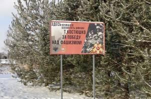 На Смоленщине установили памятный стенд полякам