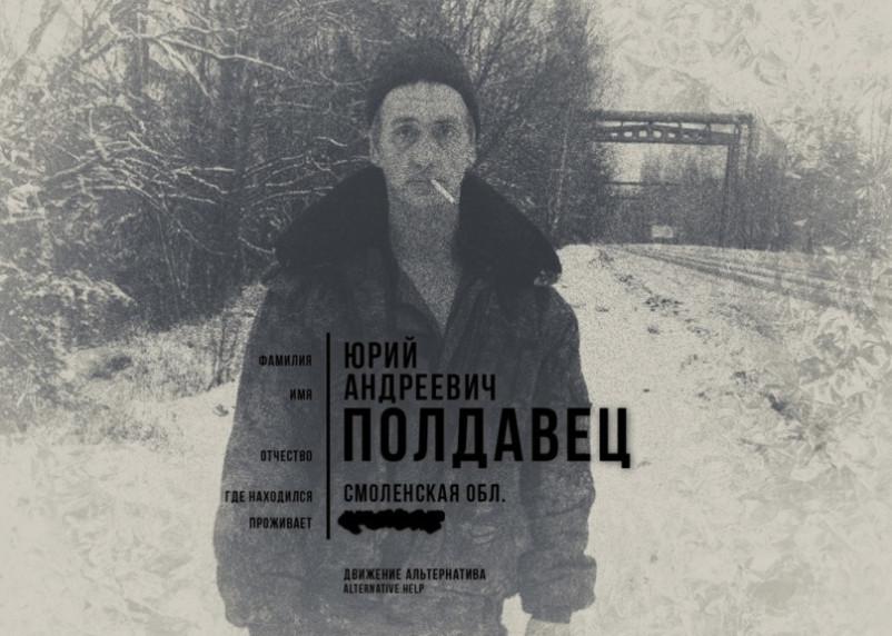 Нижегородца вызволили из рабства в Смоленской области