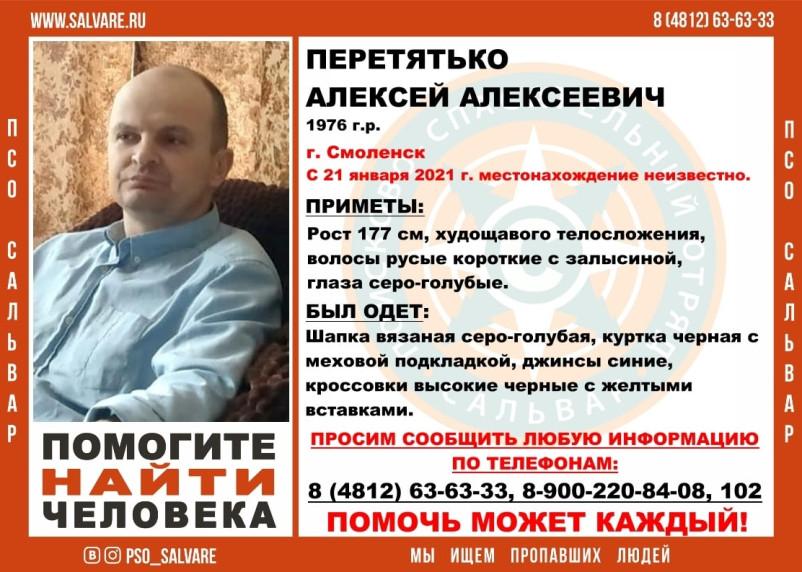 Пропавший в Смоленске 44-летний мужчина погиб