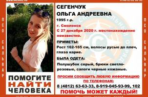 В Смоленске разыскивают пропавшую девушку