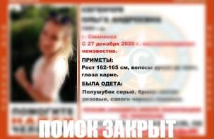 В Смоленске закрыли поиск пропавшей в декабре девушки