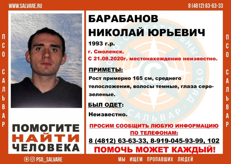 В Смоленске пропавшего 27-летнего мужчину ищут с прошлого лета