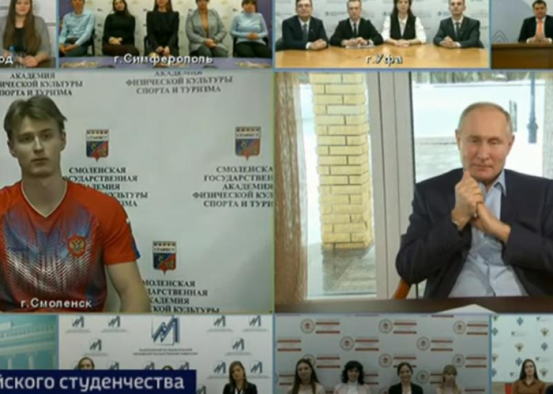 Студент СГАФКСТ попросил у Путина денег на участие в спортивных турнирах