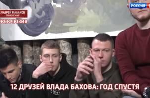 12 друзей Влада Бахова расскажут о пропаже подростка в смоленском лесу