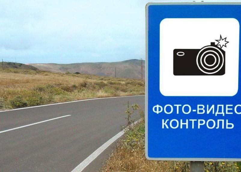 С 1 марта вводится новый дорожный знак для обозначения камер