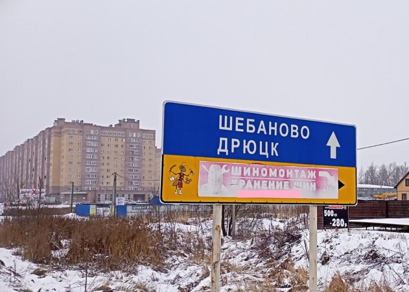 Жители Смоленска обнаружили ошибку на дорожном указателе