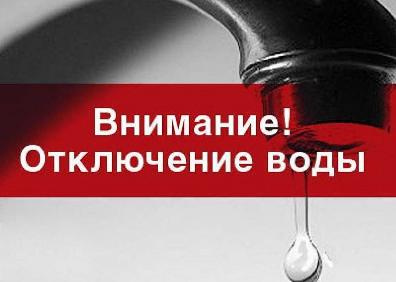 Более 40 тысяч человек останутся без холодной воды в Вязьме