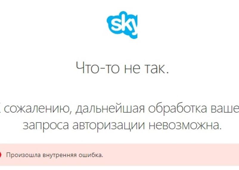 В работе Skype произошел глобальный сбой