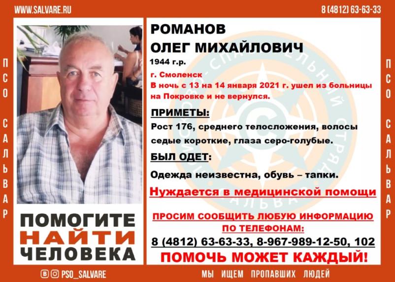 В Смоленске из больницы на Покровке исчез 76-летний пациент