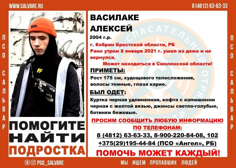 Пропавшего 16-летнего белоруса заметили под Смоленском