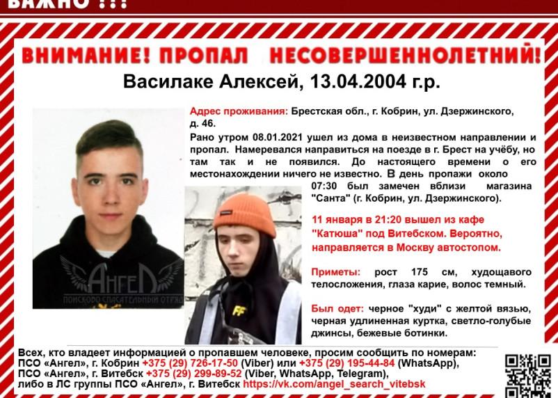 Пропавшего подростка ищут в Беларуси и России