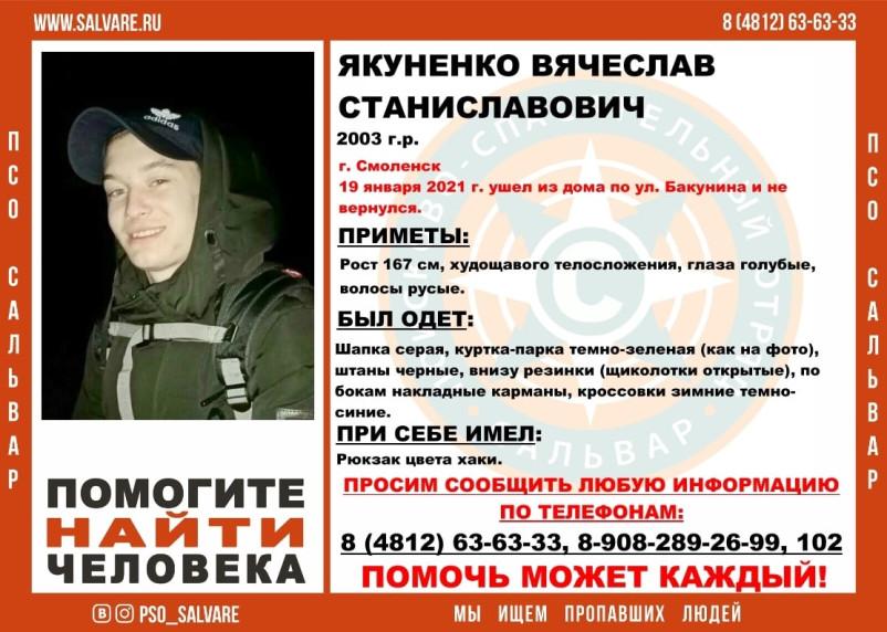 Пропавший в Смоленске 17-летний подросток найден мертвым