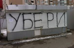 В Смоленске подсчитают незаконные ларьки